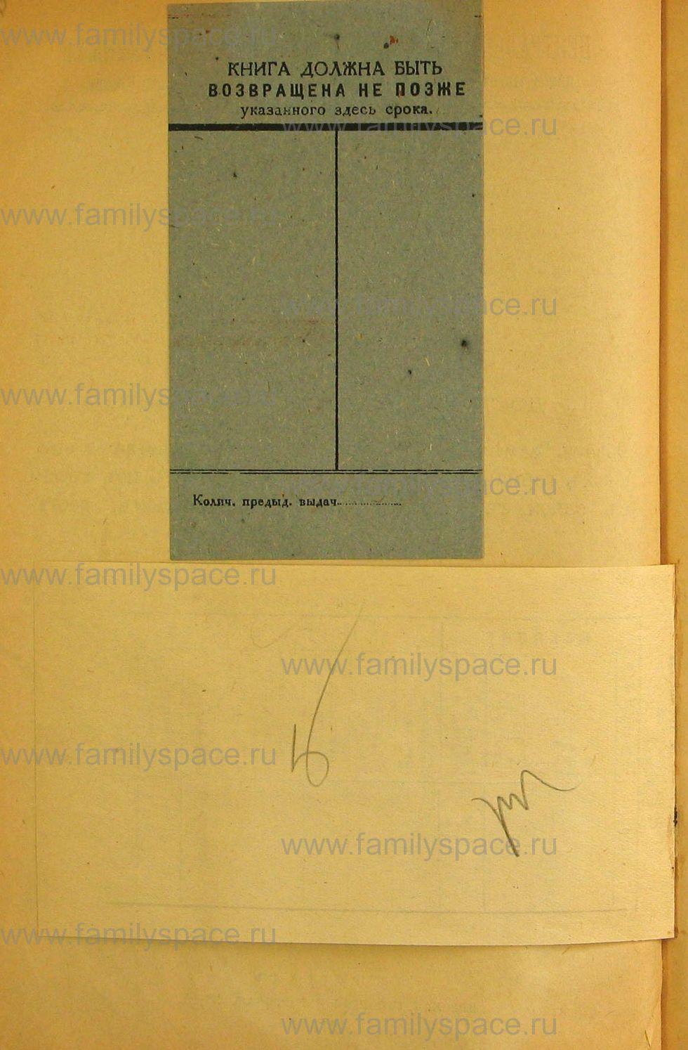Поиск по фамилии - Списки русских военнопленных (из Германии) - 1917, страница 2