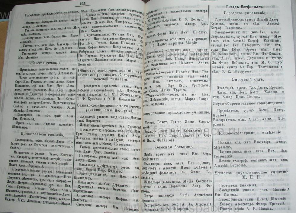 Поиск по фамилии - Костромской календарь на 1907 г. , страница 52