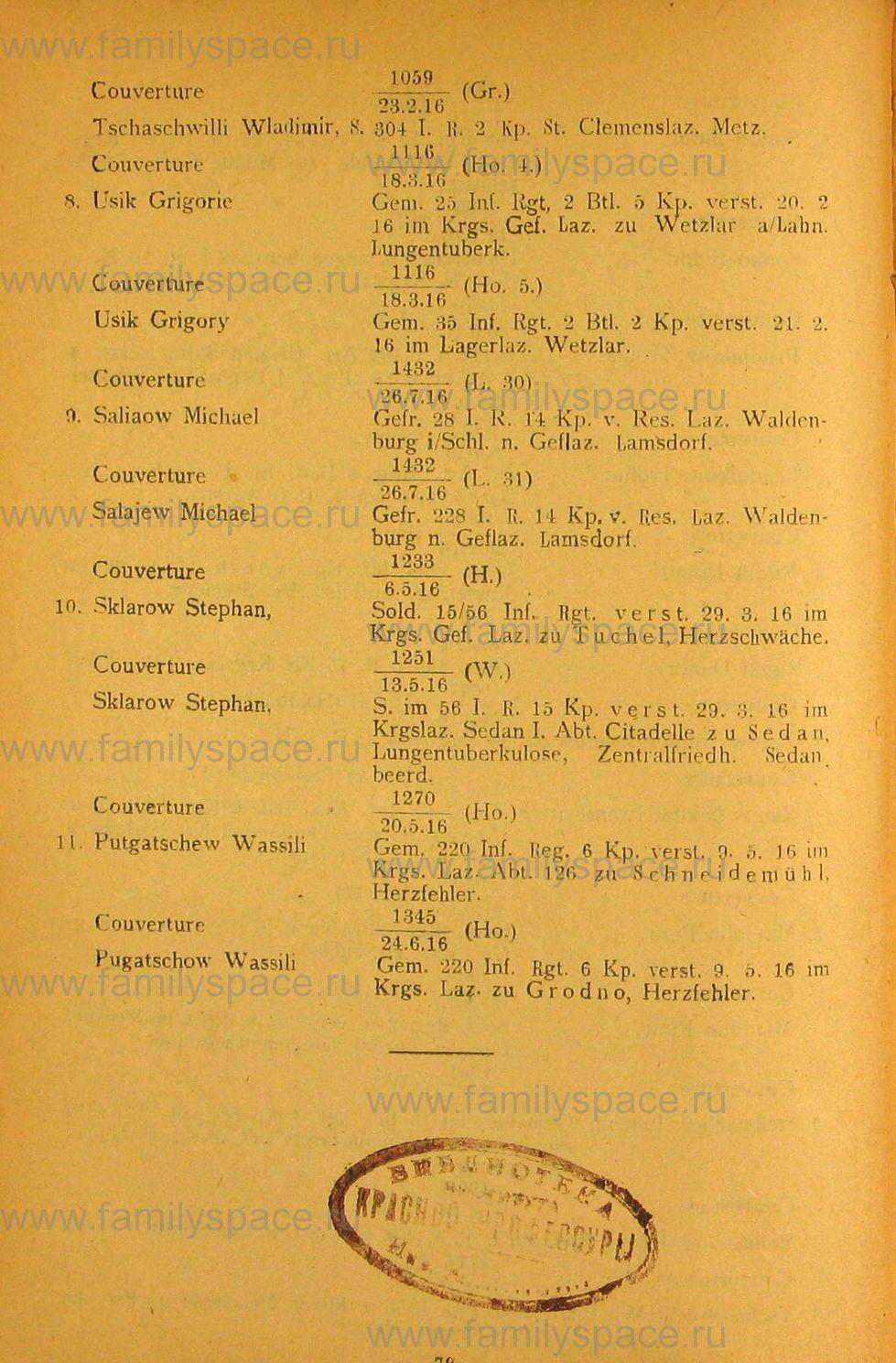 Поиск по фамилии - Списки русских военнопленных (из Германии) - 1917, страница 78