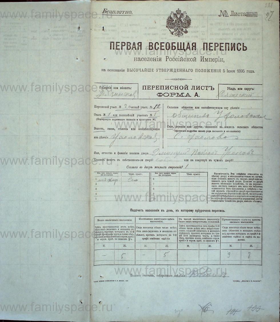 Поиск по фамилии - Первая всеобщая перепись населения Российской империи 1897 года, Рязанская губерния, Ряжский уезд, страница 1644