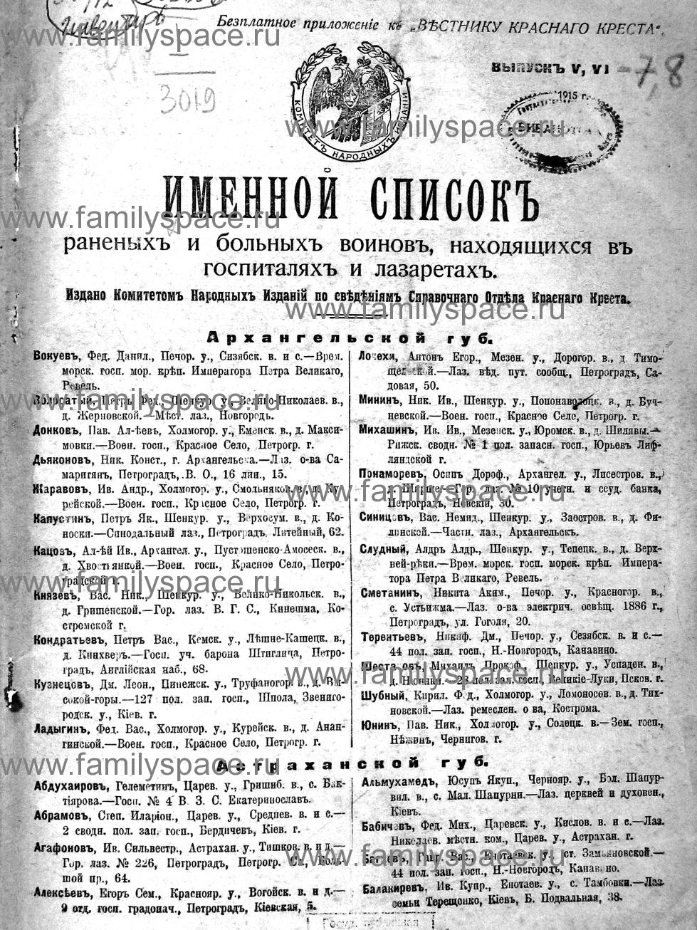 Поиск по фамилии - Именной список раненых и больных воинов 1915 г., страница 1