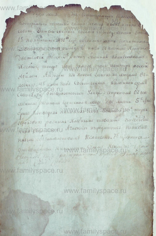 Поиск по фамилии - Сведения о купцах г. Кострома и их капиталах, страница 34