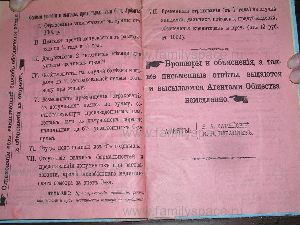 Поиск по фамилии - Костромской календарь на 1895 г. , страница 100