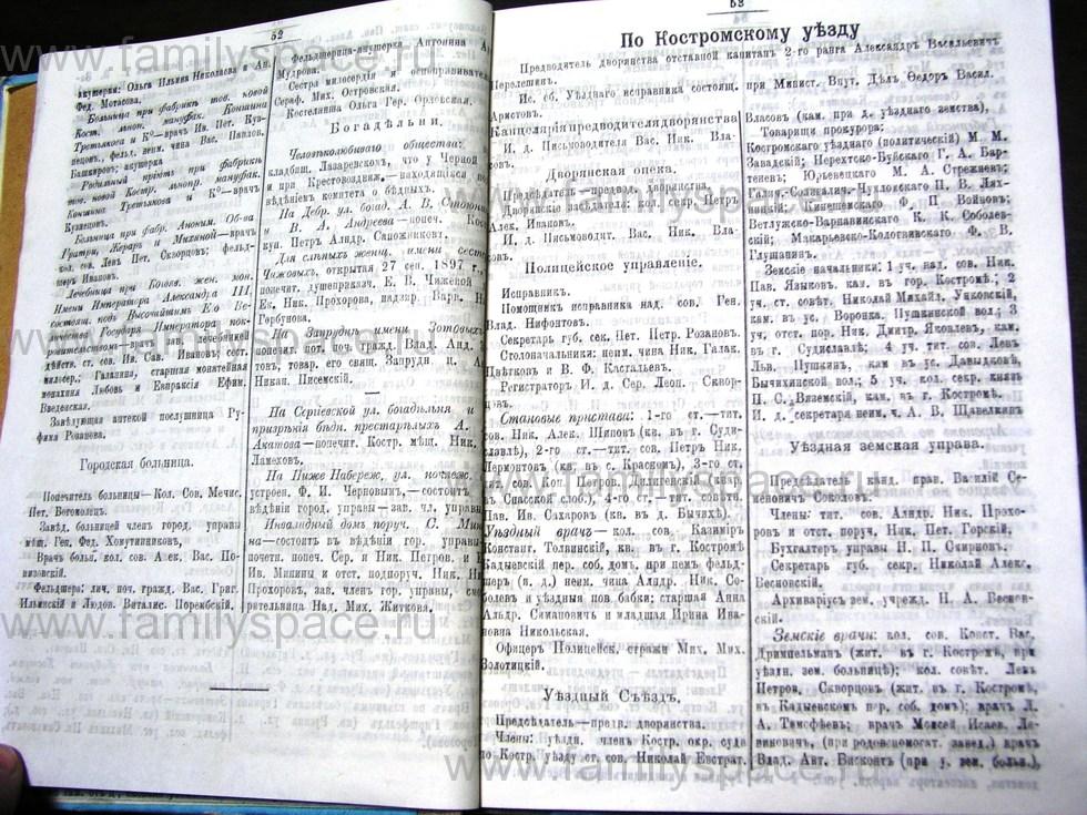 Поиск по фамилии - Костромской календарь на 1907 г. , страница 27