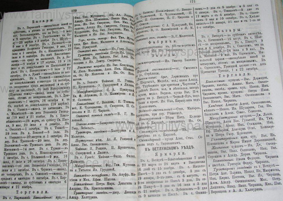 Поиск по фамилии - Костромской календарь на 1900 г. , страница 92