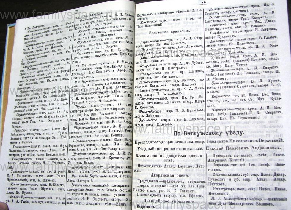 Поиск по фамилии - Костромской календарь на 1907 г. , страница 37