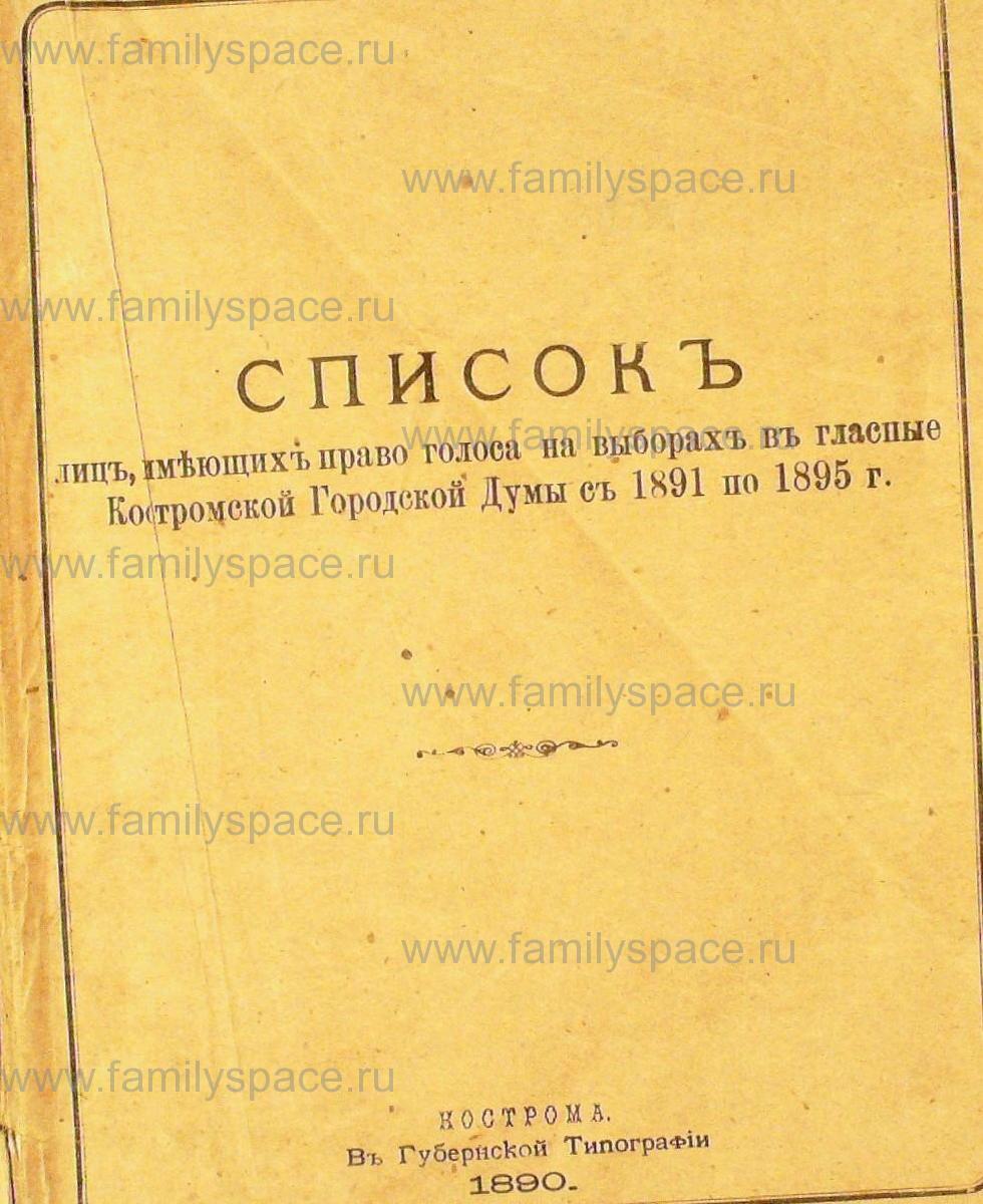 Поиск по фамилии - Список лиц, имеющих право голоса на выборах в гласные Костромской городской думы с 1891 по 1895 г , страница 1