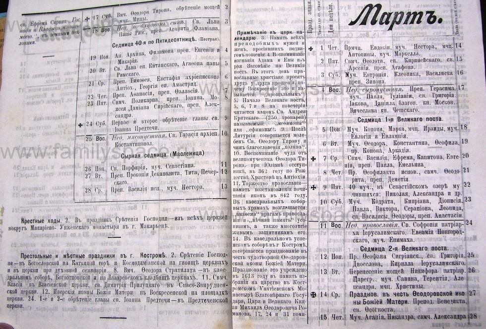 Поиск по фамилии - Костромской календарь на 1907 г. , страница 4