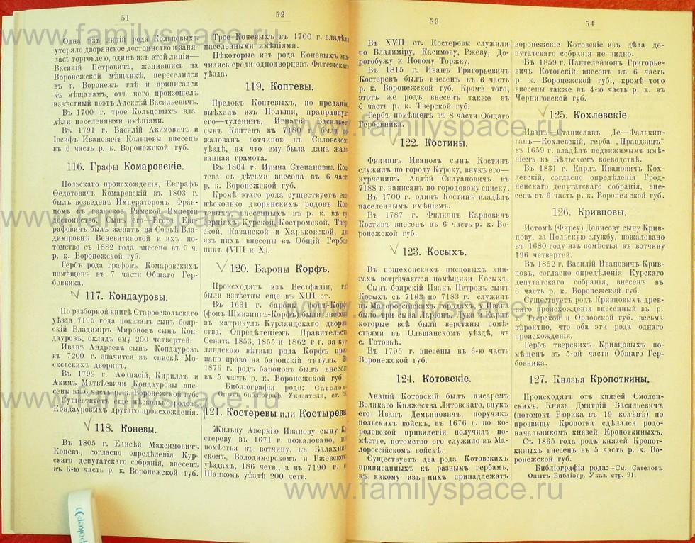 Поиск по фамилии - Статьи по генеалогии и истории дворянства, 1898, страница 1051