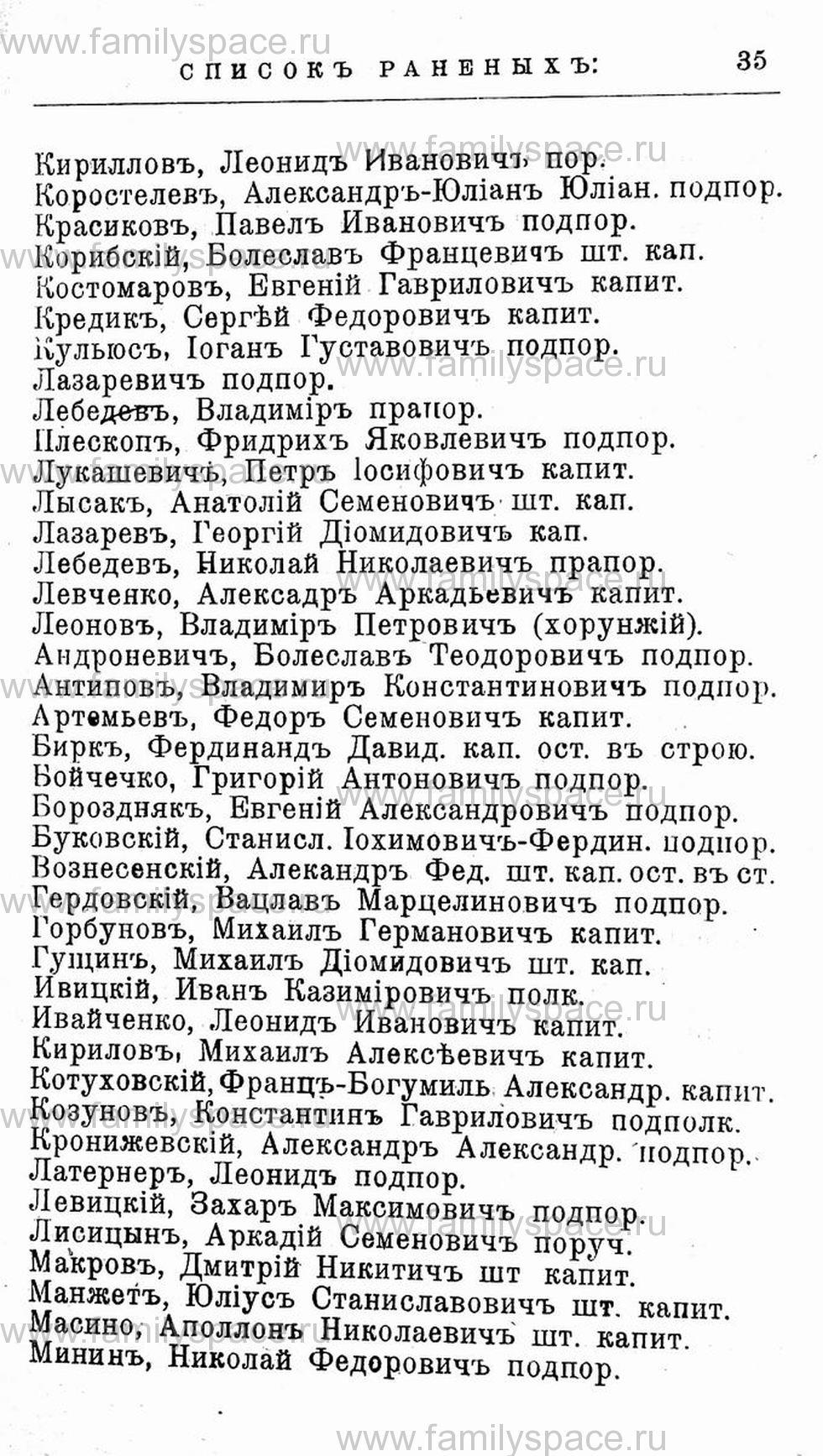Поиск по фамилии - Первая мировая война - 1914 (списки убитых и раненых), страница 35