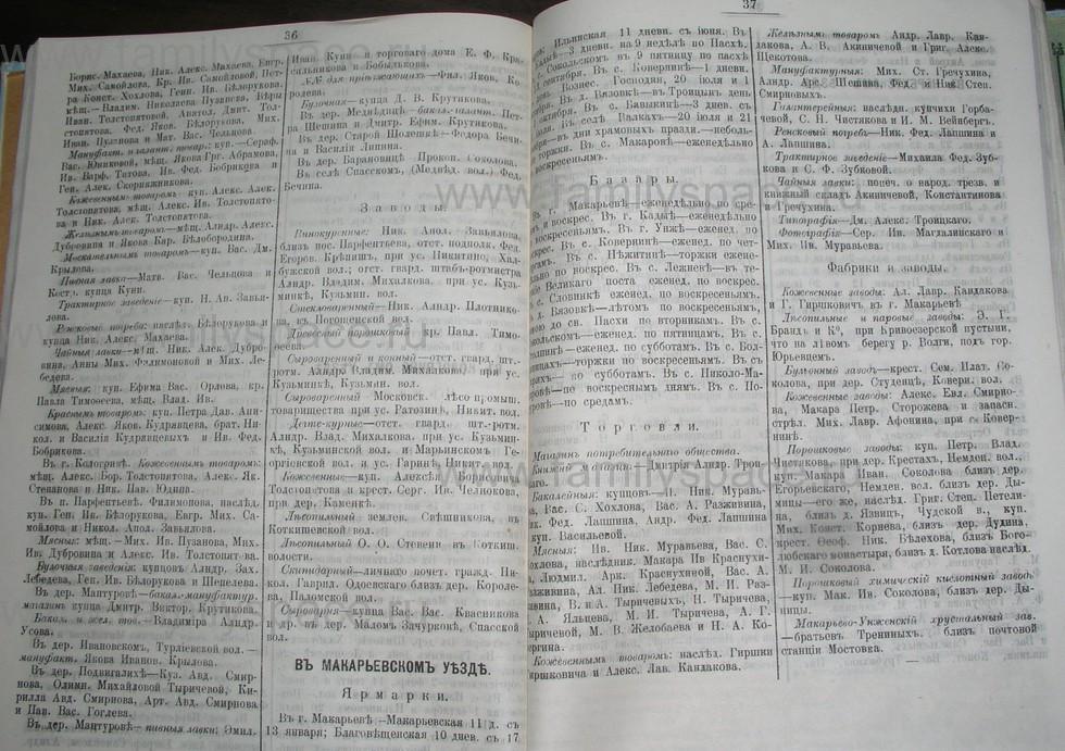 Поиск по фамилии - Костромской календарь на 1907 г. , страница 91