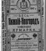 Весь Нижний Новгород и Нижегородская Ярмарка - 1911