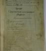 Списки купцов, мещан, маклеров и нотариусов, занимающих места в торговых рядах и линиях г. Кострома часть 2