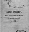 Вологодская губерния (лица, состоящие на службе) - 1901