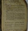 Ведомости (формуляры) промышленных и торговых предприятий г. Кострома 1912г
