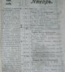 Костромской календарь на 1906 г.