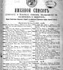 Именной список раненых и больных воинов 1915 г.