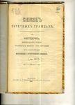 Список почётных граждан Москвы - 1897