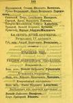 Нижегородская губерния - 1875