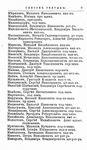Первая мировая война - 1914 (списки убитых и раненых)