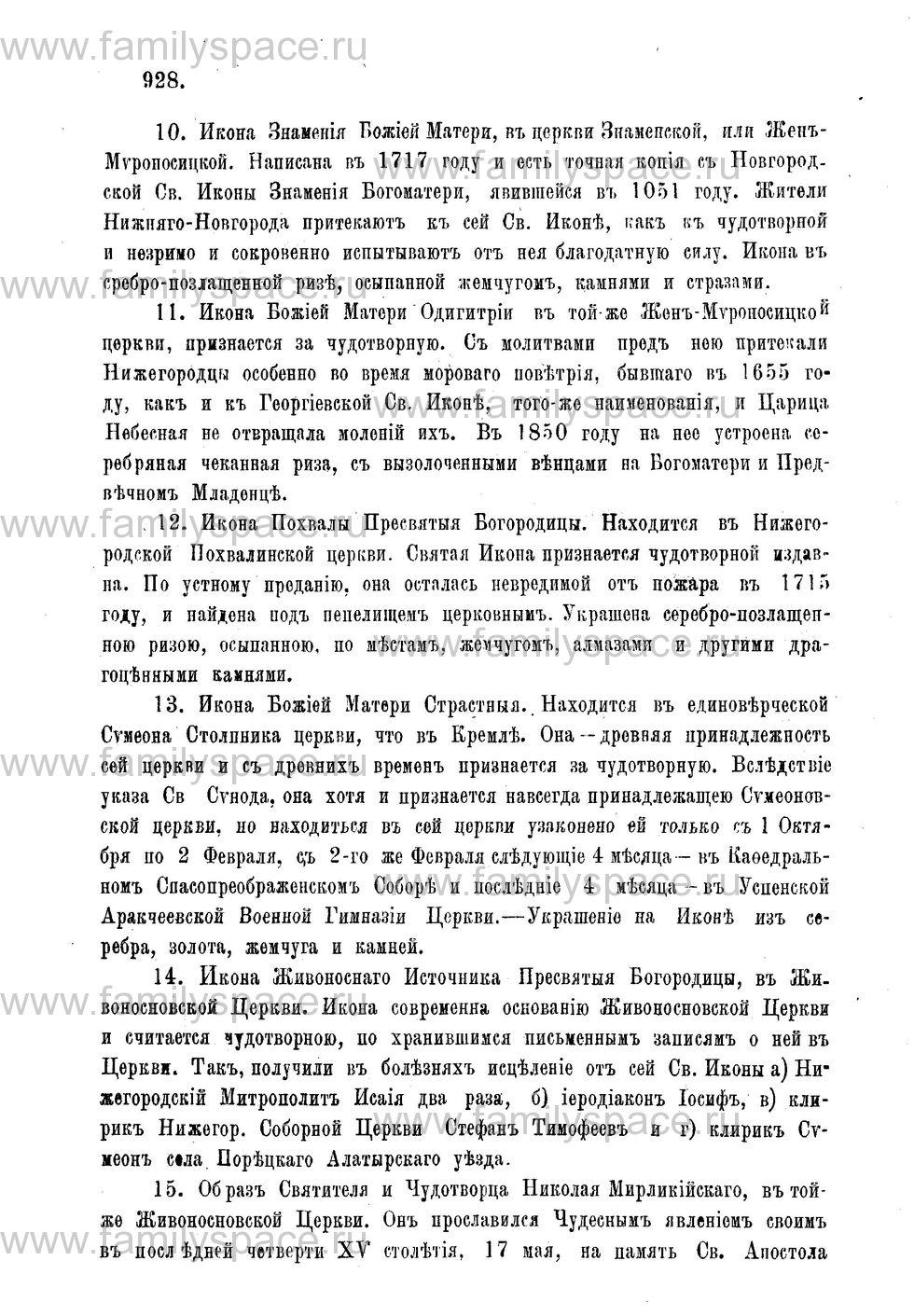 Поиск по фамилии - Адрес-календарь Нижегородской епархии на 1888 год, страница 1928