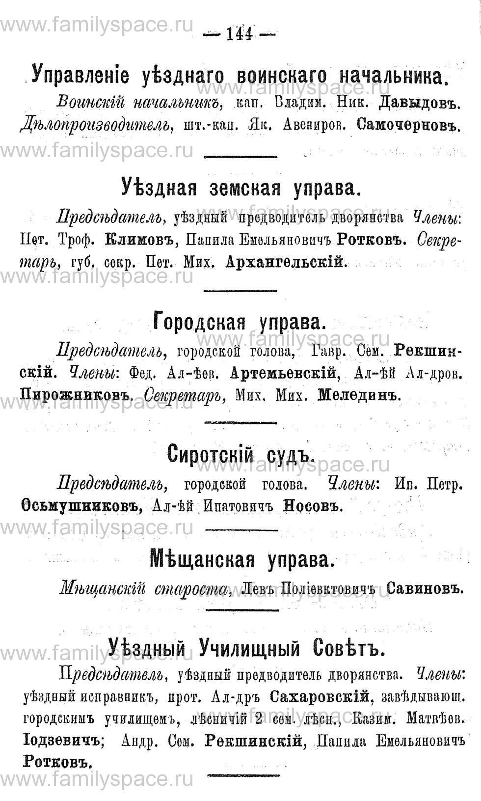Поиск по фамилии - Адрес-календарь Нижегородской губернии на 1891 год, страница 144