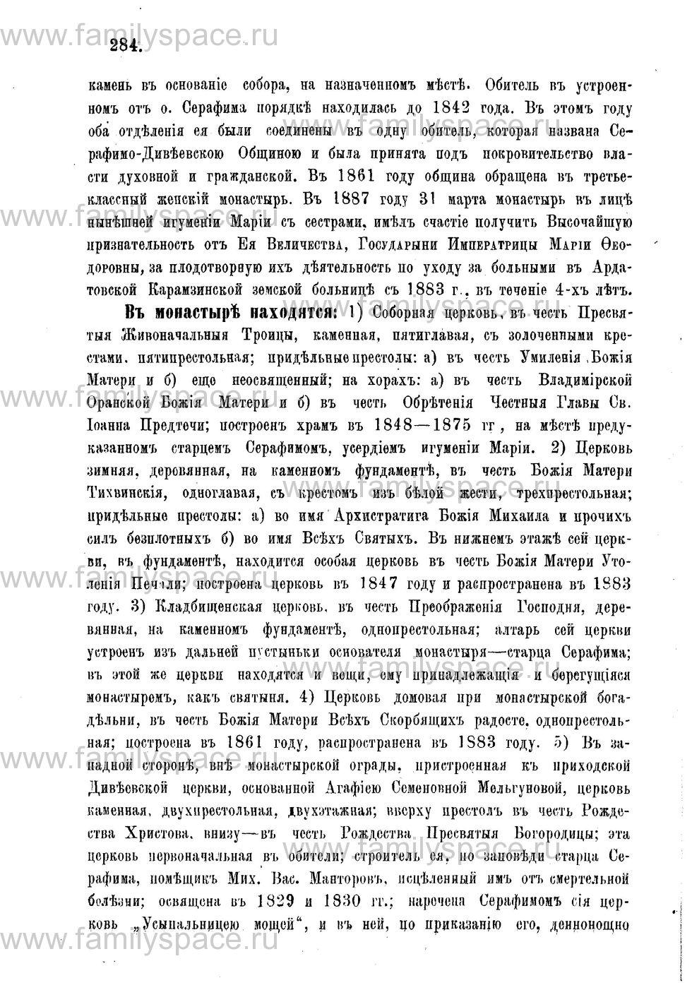 Поиск по фамилии - Адрес-календарь Нижегородской епархии на 1888 год, страница 1284