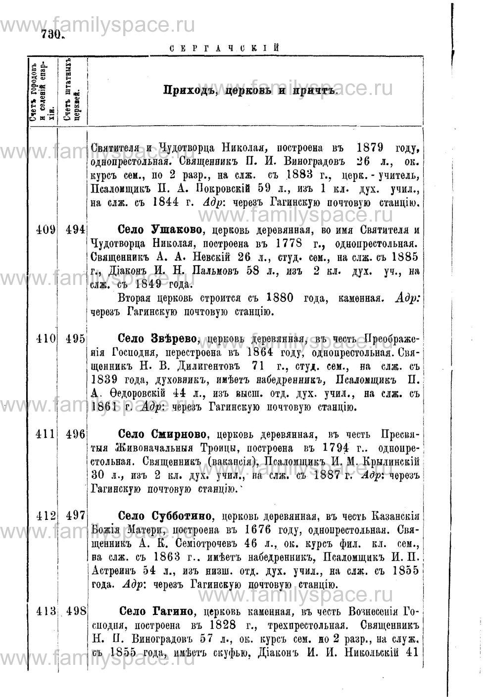 Поиск по фамилии - Адрес-календарь Нижегородской епархии на 1888 год, страница 1730