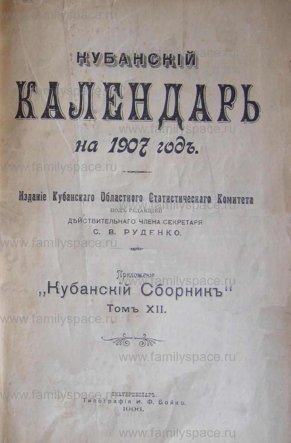 Поиск по фамилии - Кубанский календарь на 1907 год, страница 1