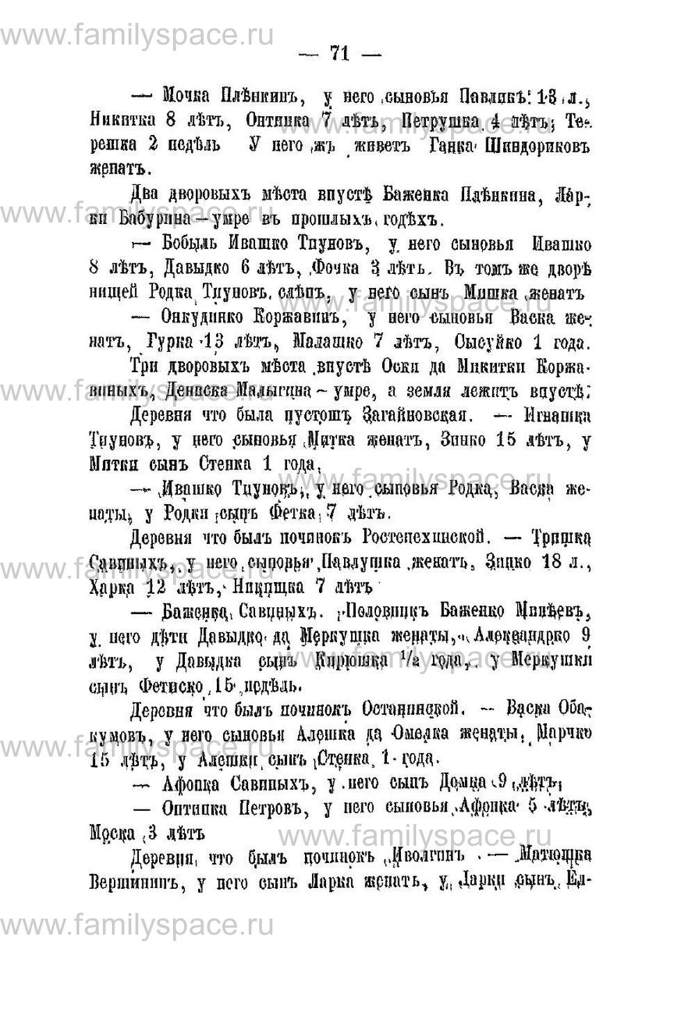 Поиск по фамилии - Переписная книга Орлова и волостей 1678 г, страница 67