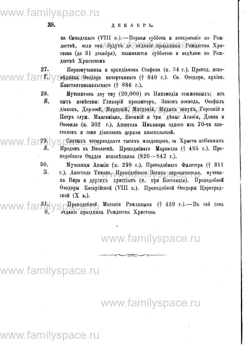 Поиск по фамилии - Адрес-календарь Нижегородской епархии на 1888 год, страница 1038