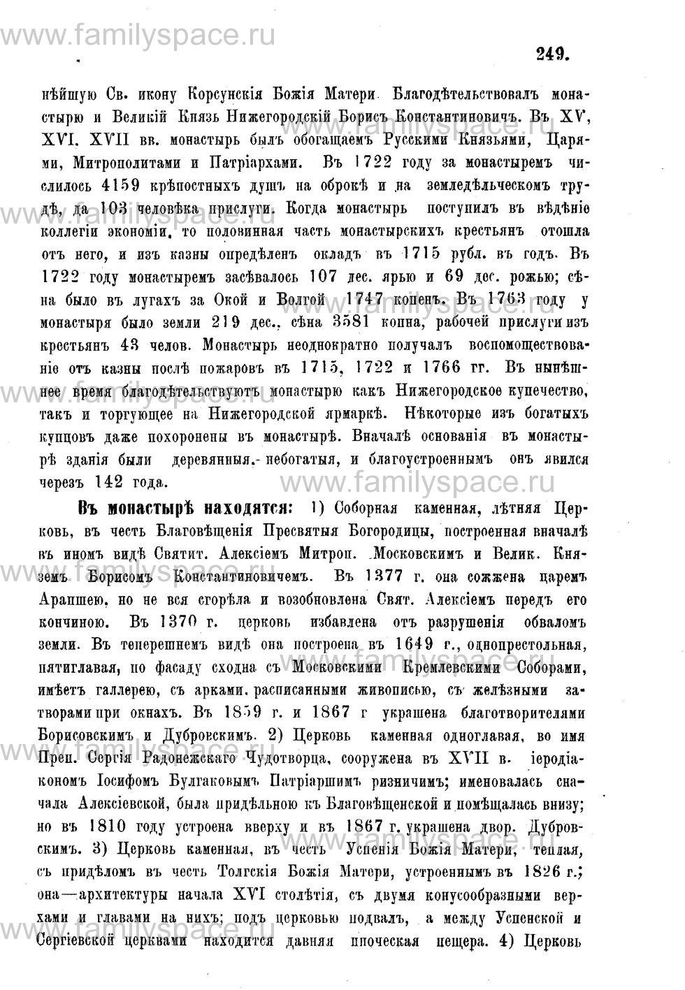 Поиск по фамилии - Адрес-календарь Нижегородской епархии на 1888 год, страница 1249