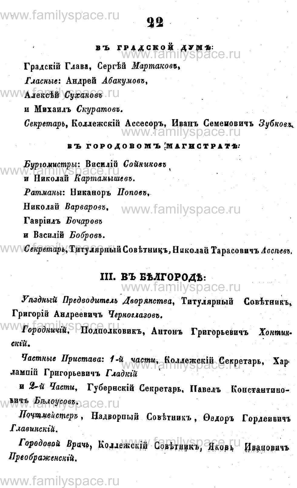 Поиск по фамилии - Адрес-календарь Курской губернии на 1853 год, страница 1022