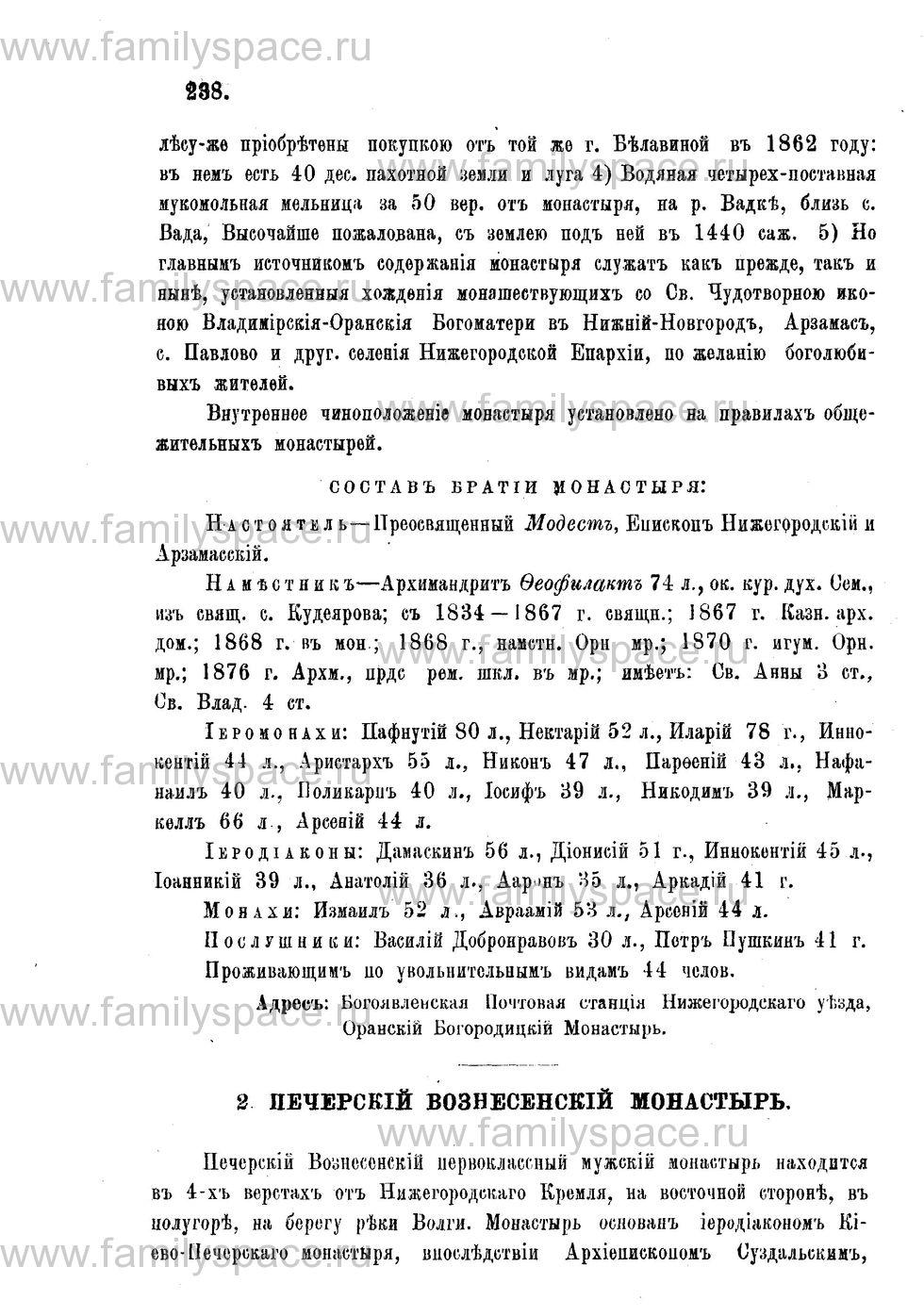 Поиск по фамилии - Адрес-календарь Нижегородской епархии на 1888 год, страница 1238