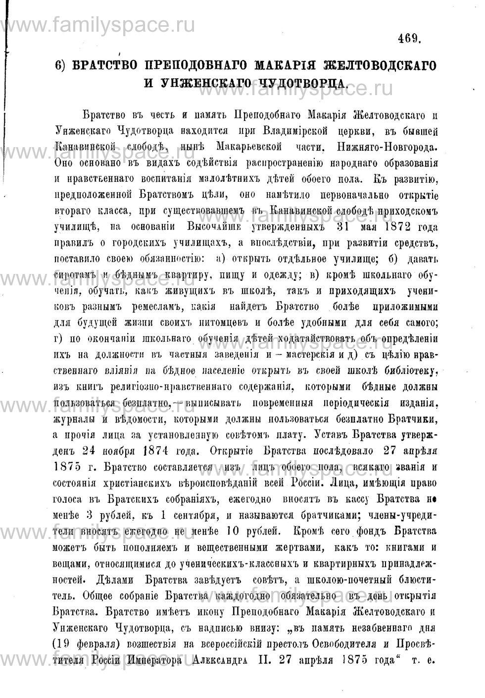 Поиск по фамилии - Адрес-календарь Нижегородской епархии на 1888 год, страница 1469