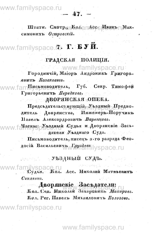 Поиск по фамилии - Памятная книжка Костромской губернии на 1853 год, страница 47