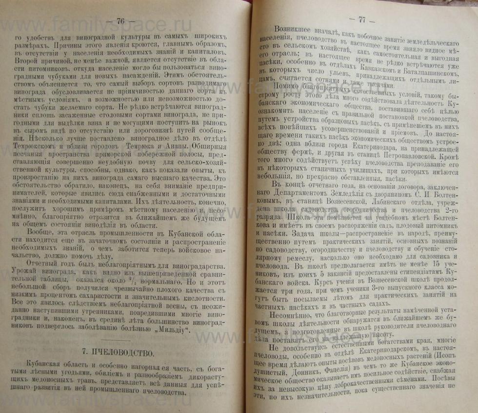 Поиск по фамилии - Кубанский календарь на 1898 год, страница 2076
