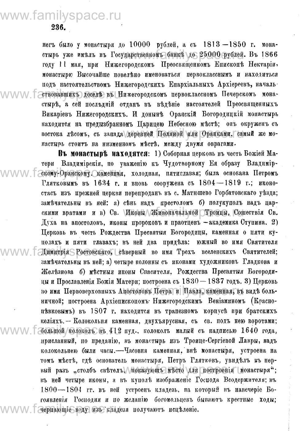 Поиск по фамилии - Адрес-календарь Нижегородской епархии на 1888 год, страница 1236