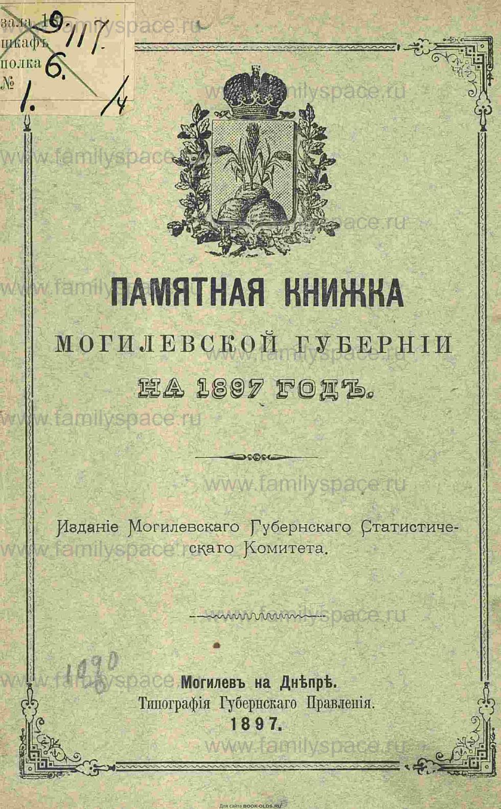 Поиск по фамилии - Памятная книжка Могилёвской губернии на 1897 год, страница -3