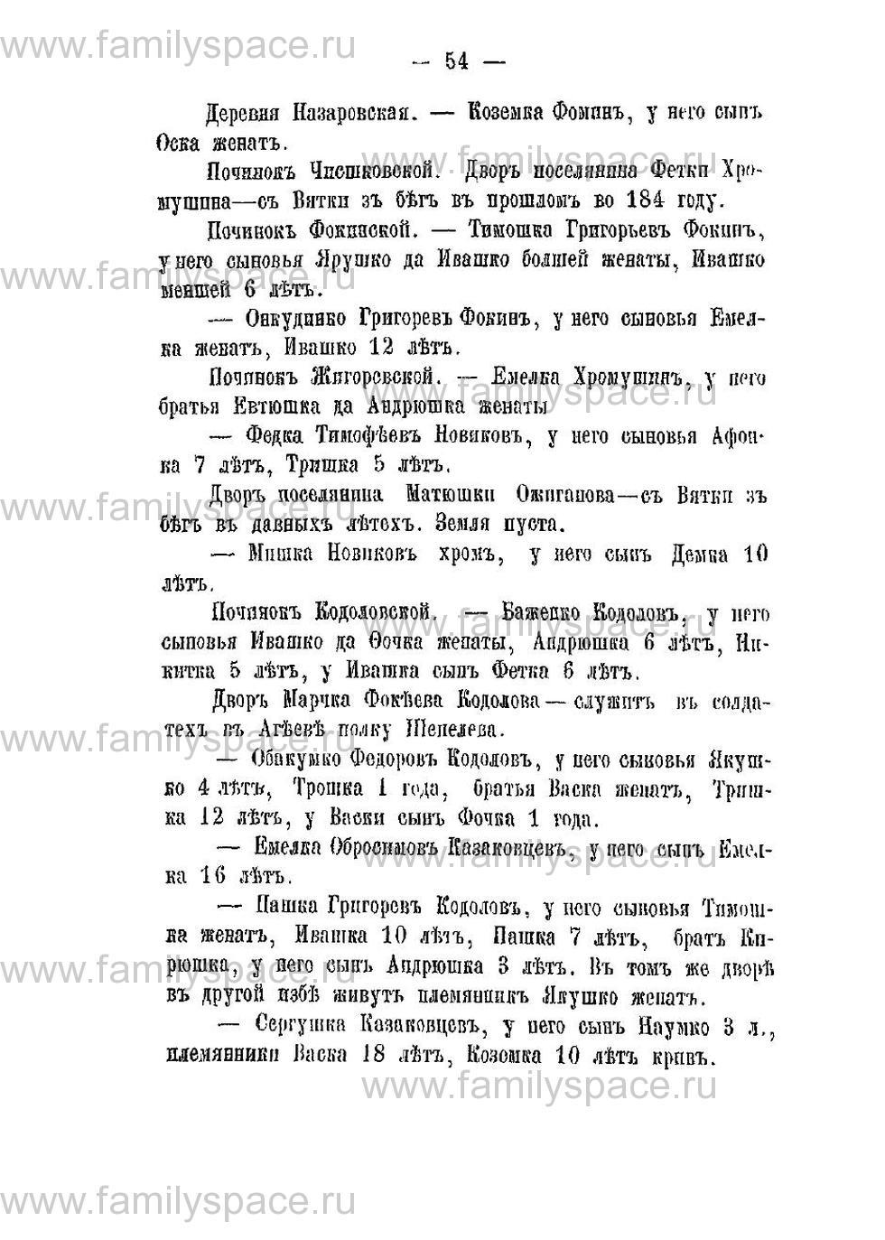 Поиск по фамилии - Переписная книга Орлова и волостей 1678 г, страница 50