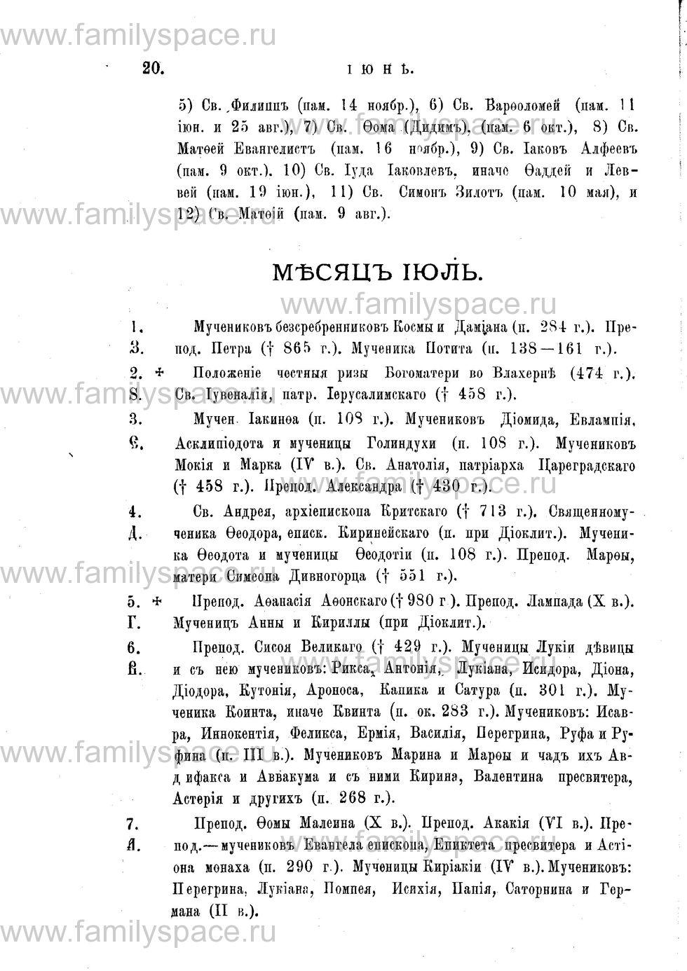 Поиск по фамилии - Адрес-календарь Нижегородской епархии на 1888 год, страница 1020