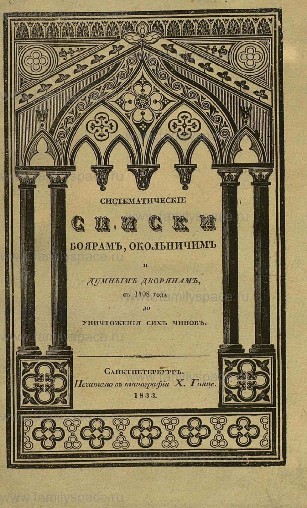 Поиск по фамилии - Списки боярам, окольничим и думным дворянам с 1408 года, страница -9