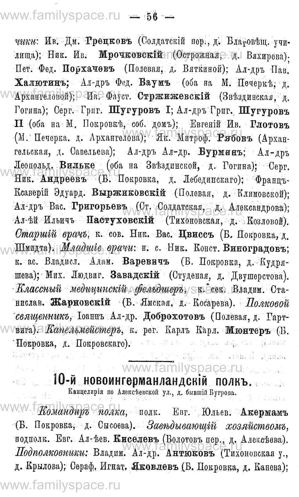 Поиск по фамилии - Адрес-календарь Нижегородской губернии на 1891 год, страница 56