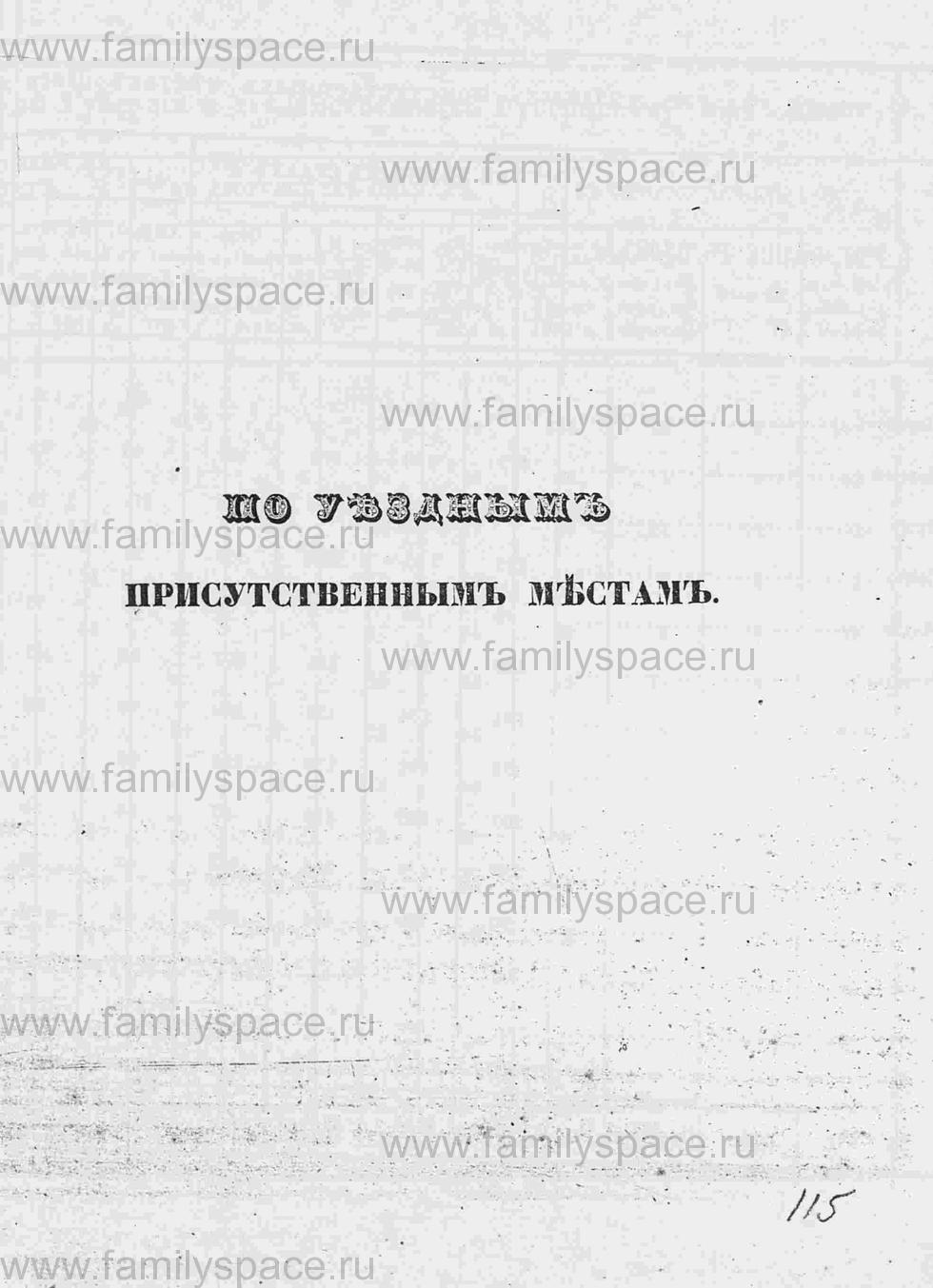 Поиск по фамилии - Памятная книга за 1853 год по Могилёвской губернии, страница 136