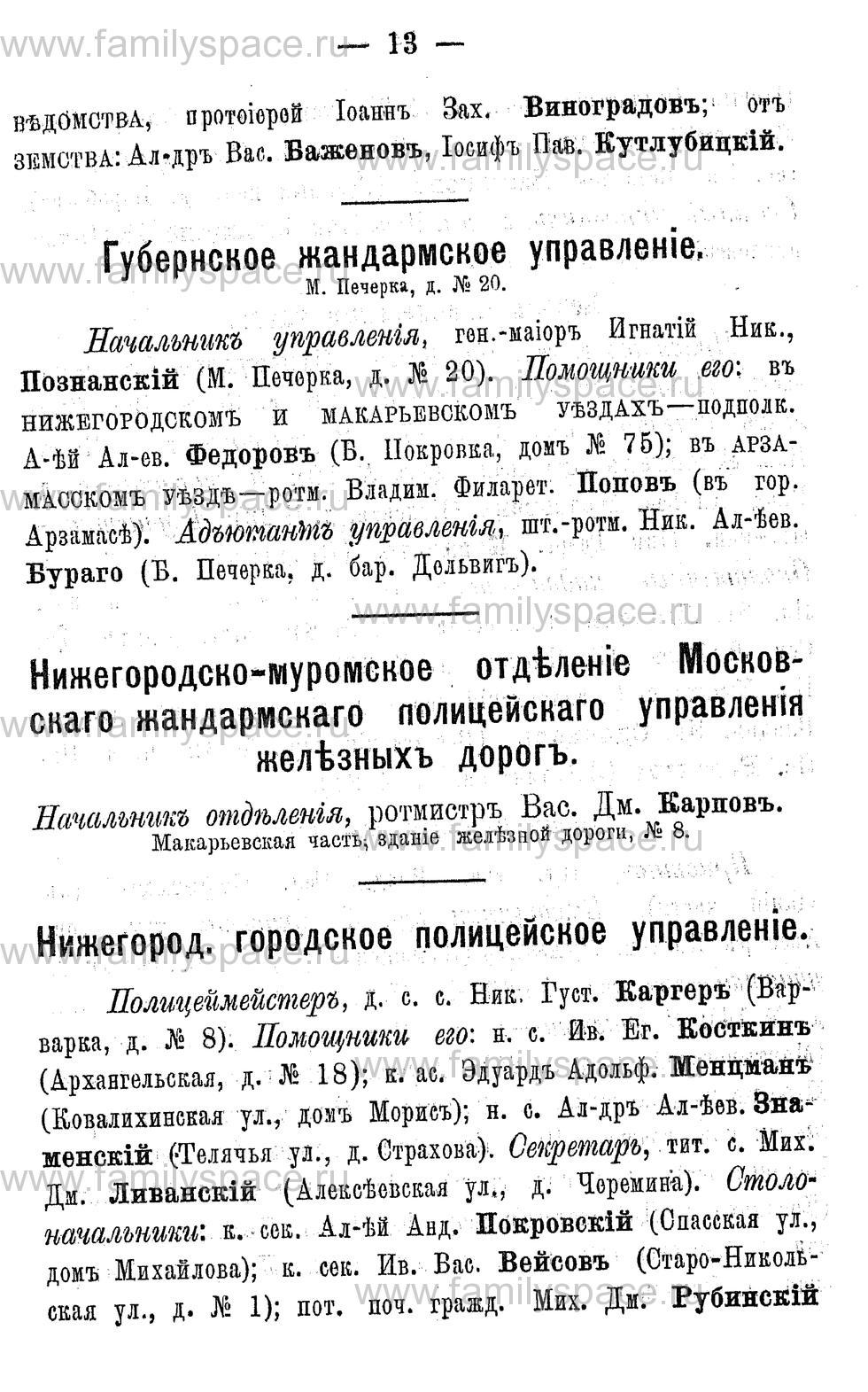 Поиск по фамилии - Адрес-календарь Нижегородской губернии на 1891 год, страница 13