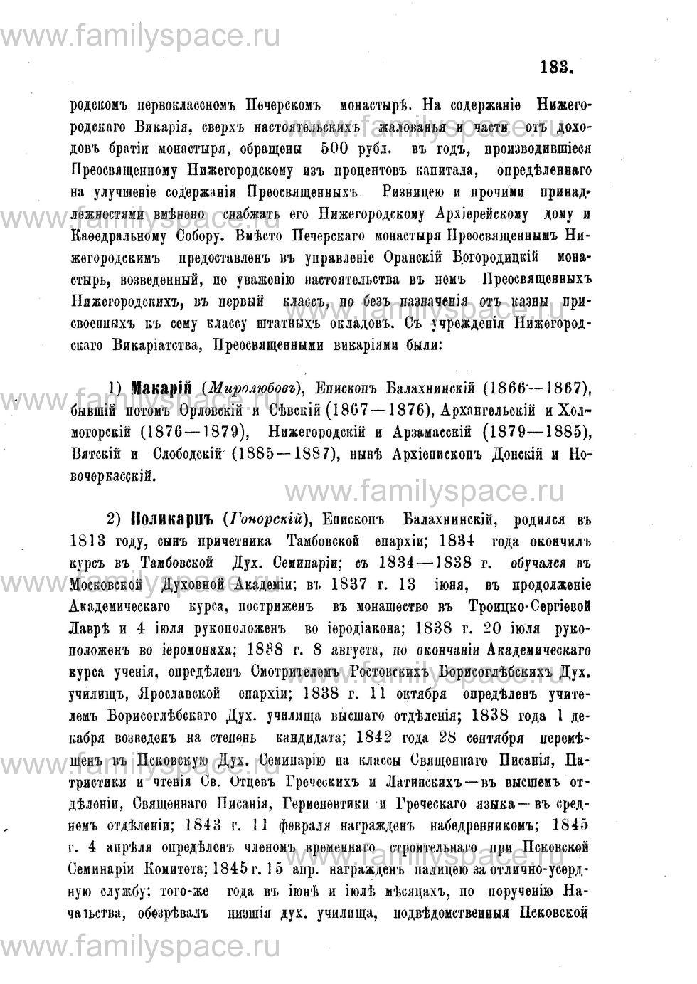 Поиск по фамилии - Адрес-календарь Нижегородской епархии на 1888 год, страница 1183