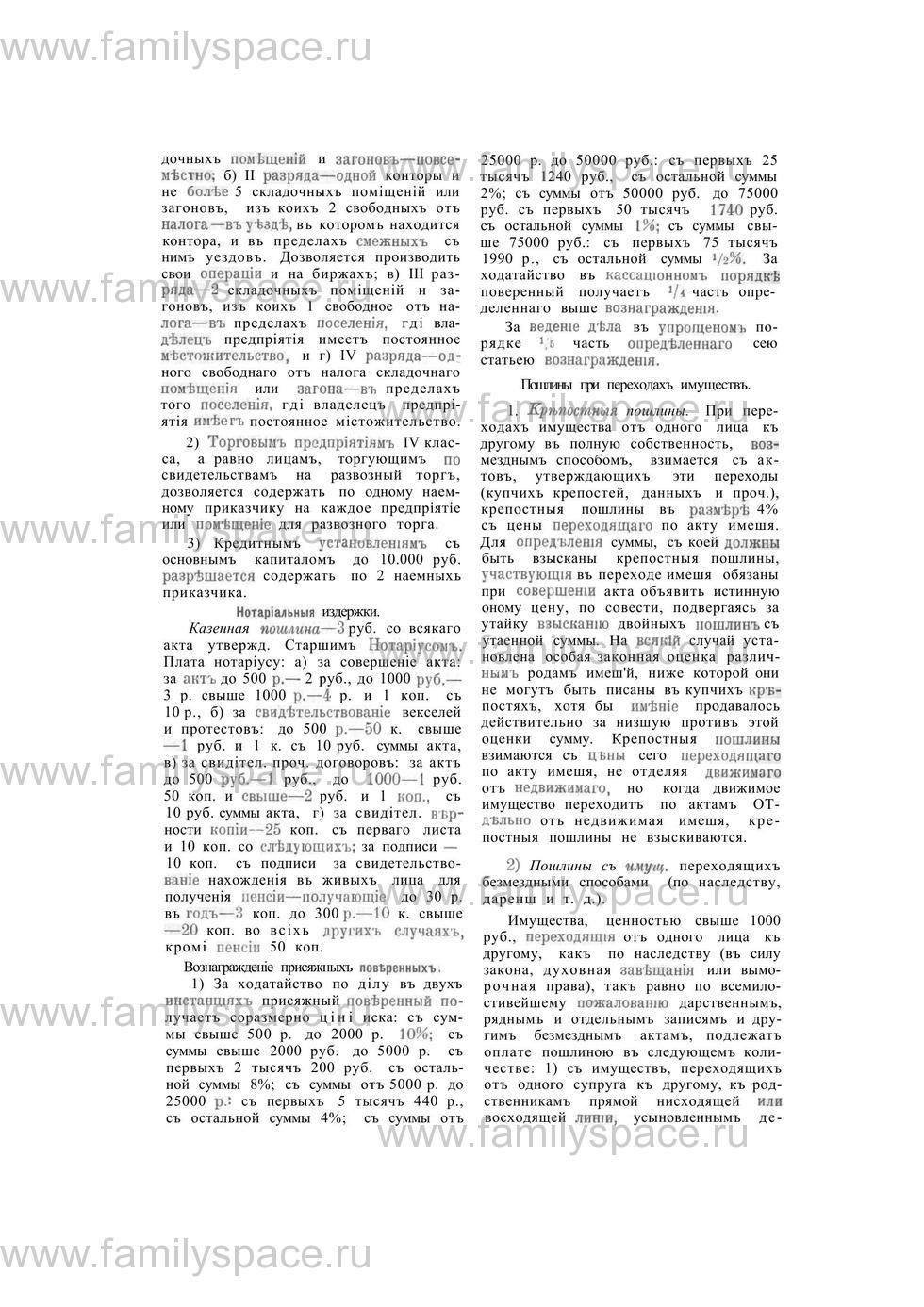 Поиск по фамилии - Екатеринославский адрес-календарь на 1913 год, страница 2054