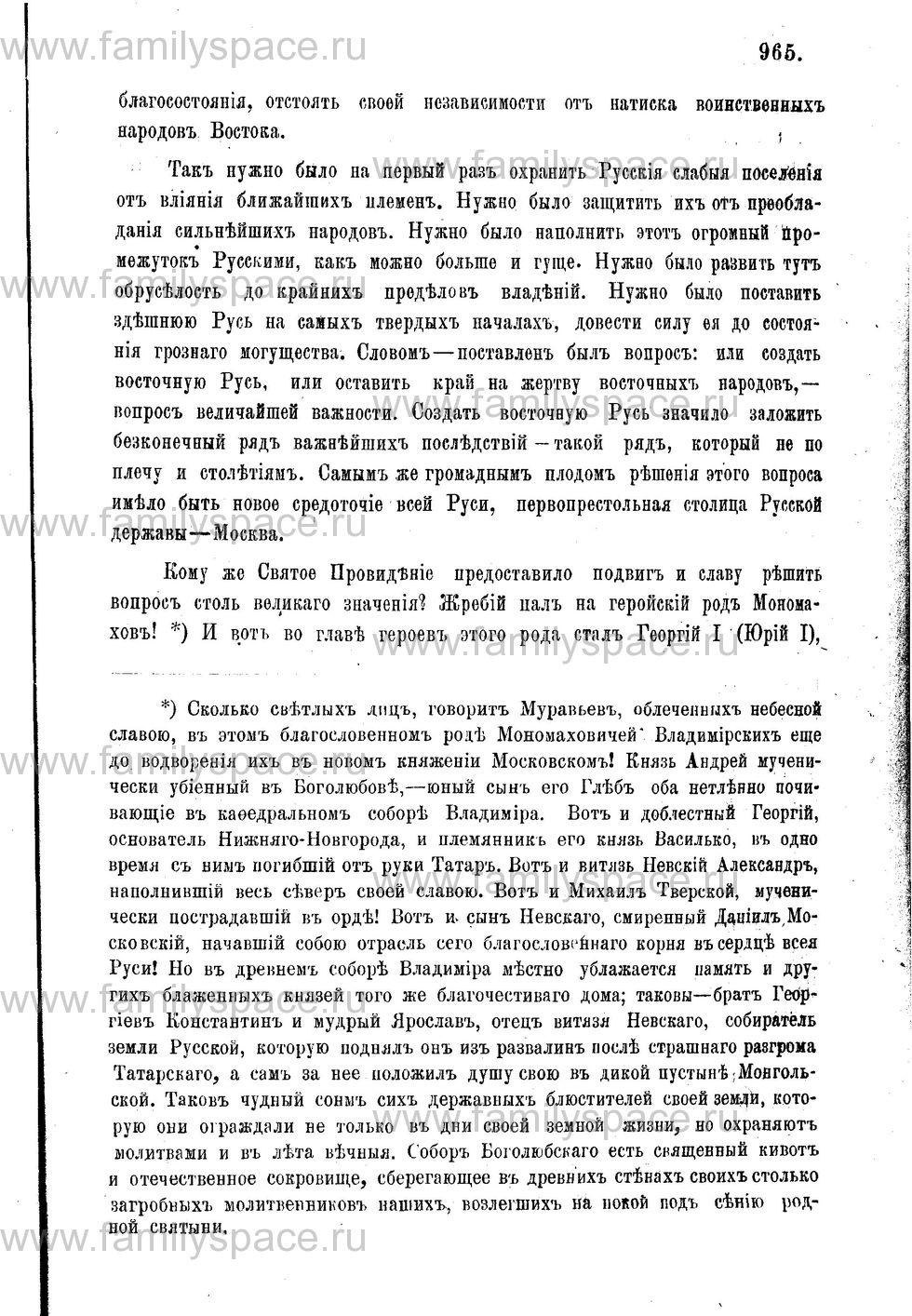 Поиск по фамилии - Адрес-календарь Нижегородской епархии на 1888 год, страница 1965