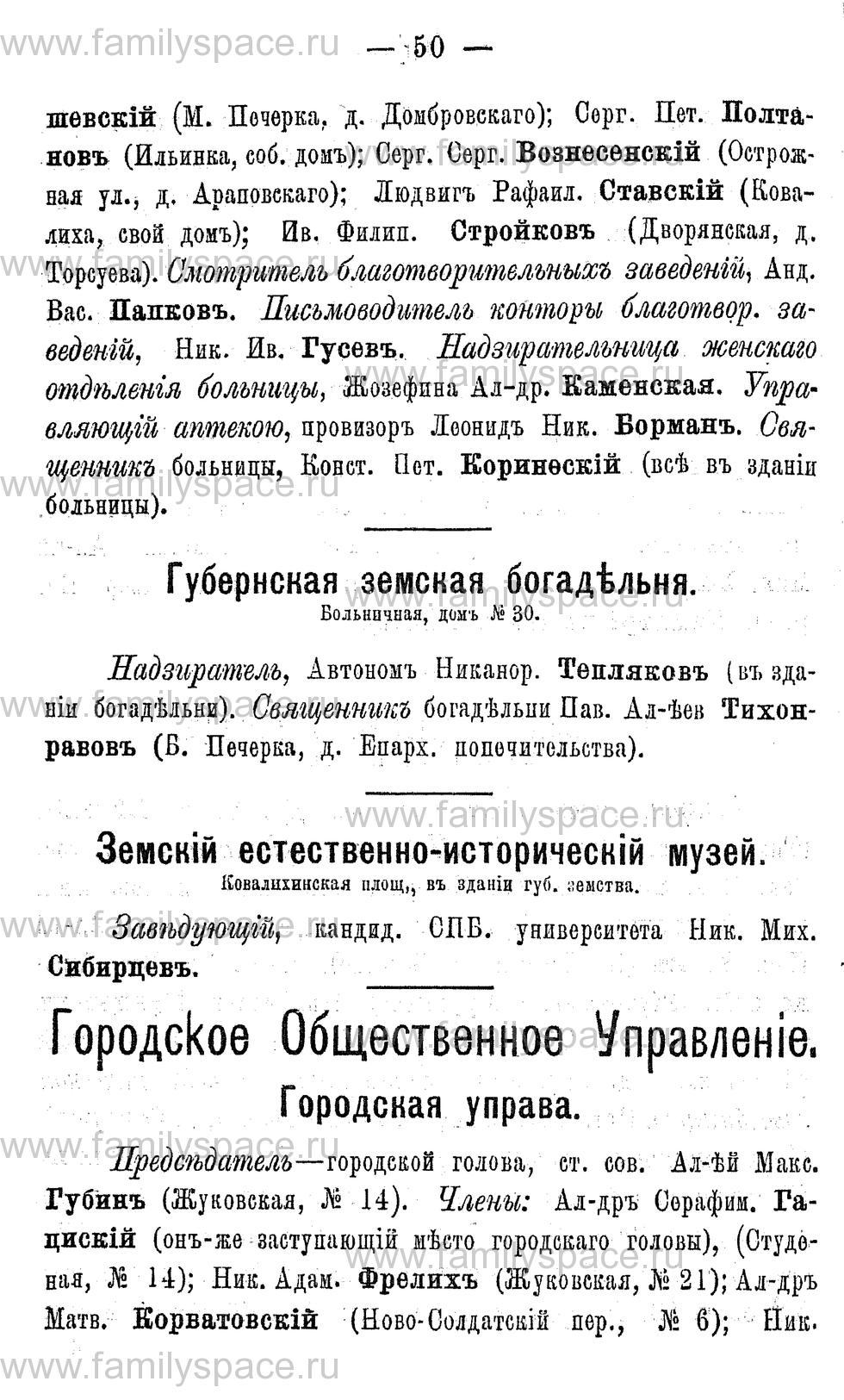 Поиск по фамилии - Адрес-календарь Нижегородской губернии на 1891 год, страница 50