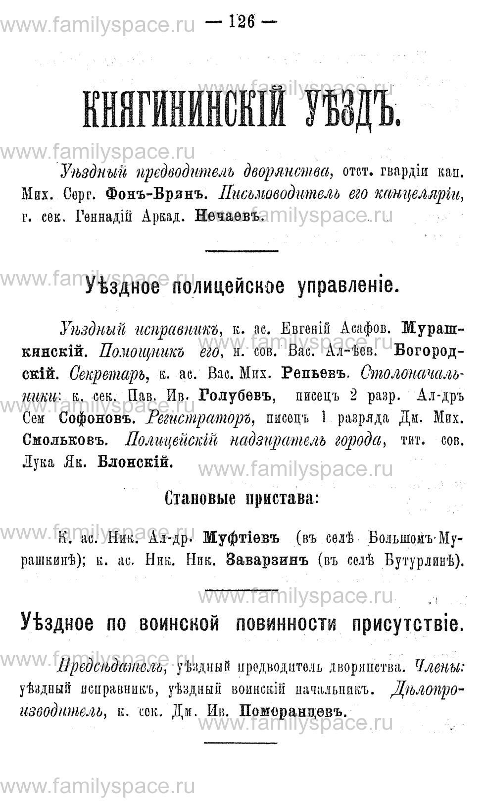 Поиск по фамилии - Адрес-календарь Нижегородской губернии на 1891 год, страница 126